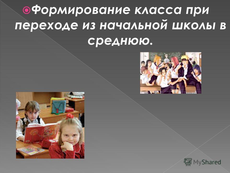 Формирование класса при переходе из начальной школы в среднюю.