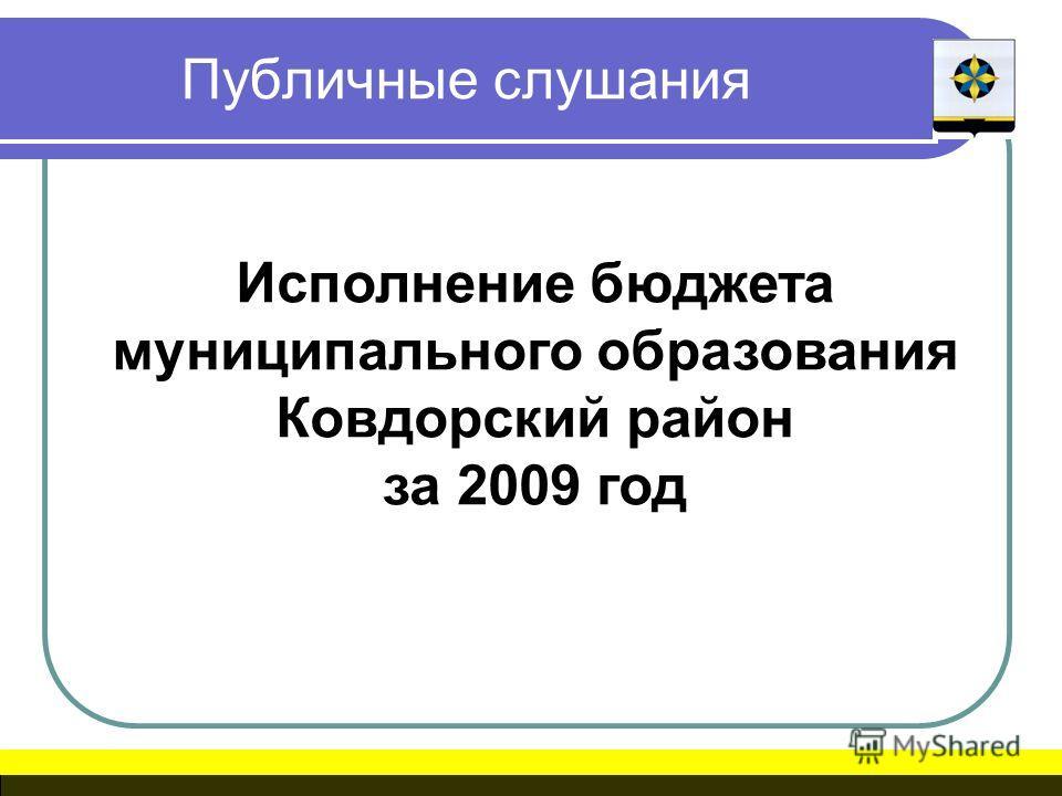 Публичные слушания Исполнение бюджета муниципального образования Ковдорский район за 2009 год