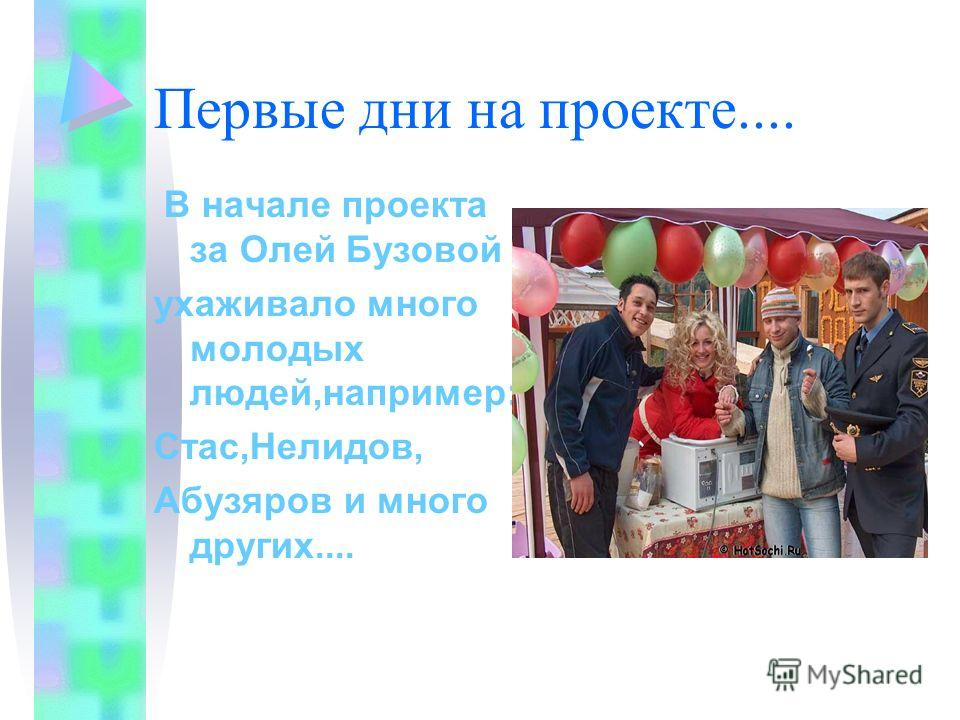 Первые дни на проекте.... В начале проекта за Олей Бузовой ухаживало много молодых людей,например: Стас,Нелидов, Абузяров и много других....