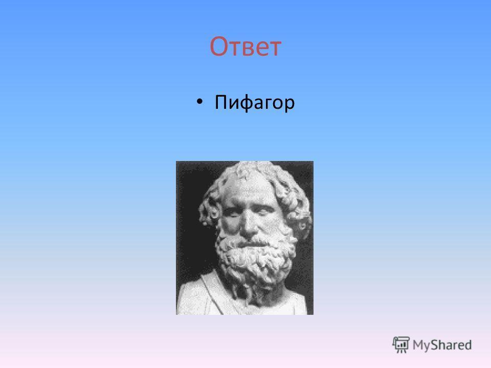 Вопрос для выбора первого участника Древнегреческий учёный, его именем названа таблица умножения