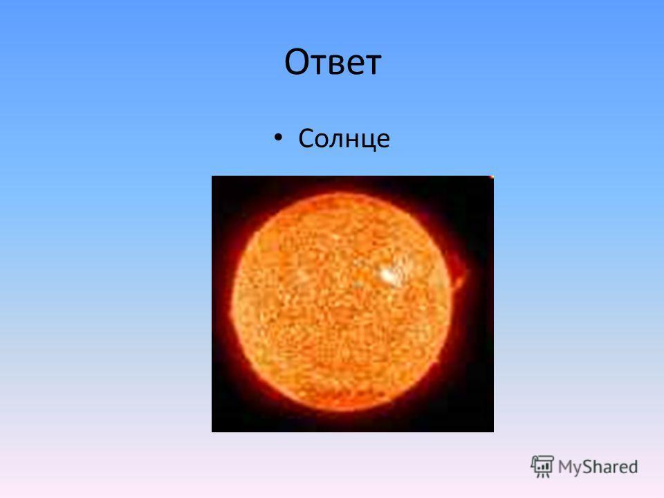 Вопрос для выбора второго участника. Назовите ближайшую к Земле звезду. Эта звезда видна в дневные часы.
