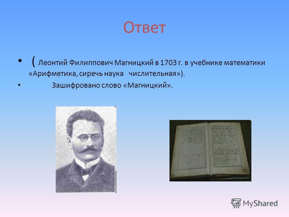 2 тур Кто изложил в России учение о десятичных дробях?