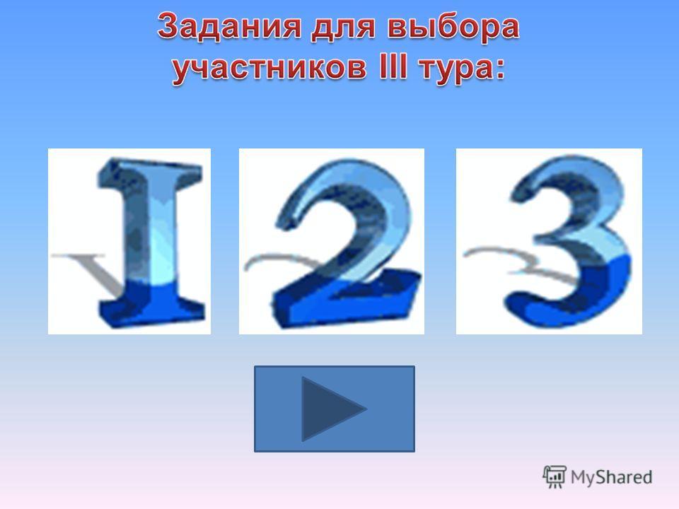 Ответ ( Леонтий Филиппович Магницкий в 1703 г. в учебнике математики «Арифметика, сиречь наука числительная»). Зашифровано слово «Магницкий».