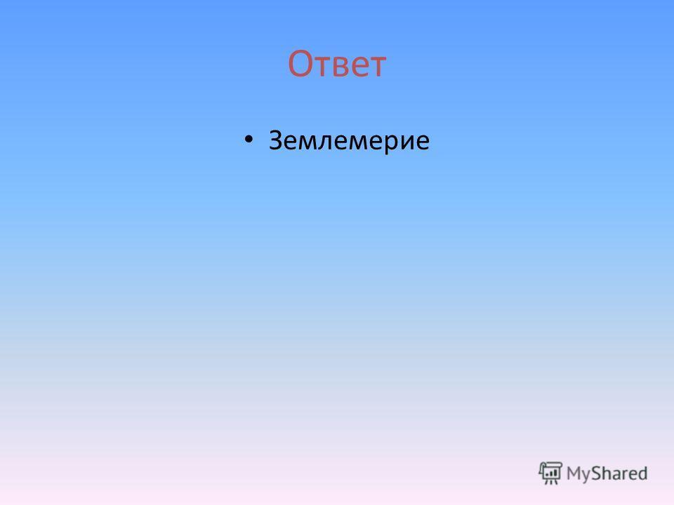 Финальная игра Науку об измерении расстояний, площадей, объемов, свойств различных геометрических фигур греки назвали геометрией. Что означает в переводе с греческого слово «геометрия».