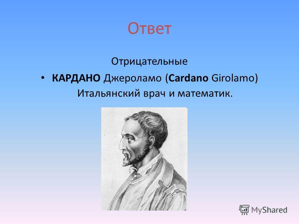 Вопрос для выбора второго участника 9. Какие числа, открытые за 600 лет до н.э. в Индии и называемые «ненастоящими», впервые ввел в обращение Л. Кардано?