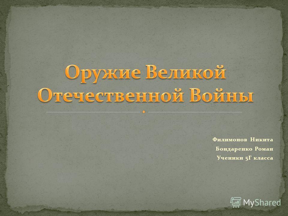 Филимонов Никита Бондаренко Роман Ученики 5Г класса