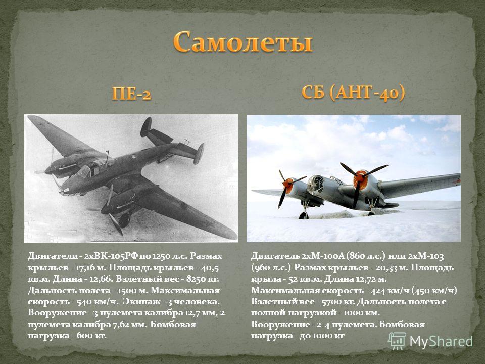 Двигатели - 2хВК-105РФ по 1250 л.с. Размах крыльев - 17,16 м. Площадь крыльев - 40,5 кв.м. Длина - 12,66. Взлетный вес - 8250 кг. Дальность полета - 1500 м. Максимальная скорость - 540 км/ч. Экипаж - 3 человека. Вооружение - 3 пулемета калибра 12,7 м