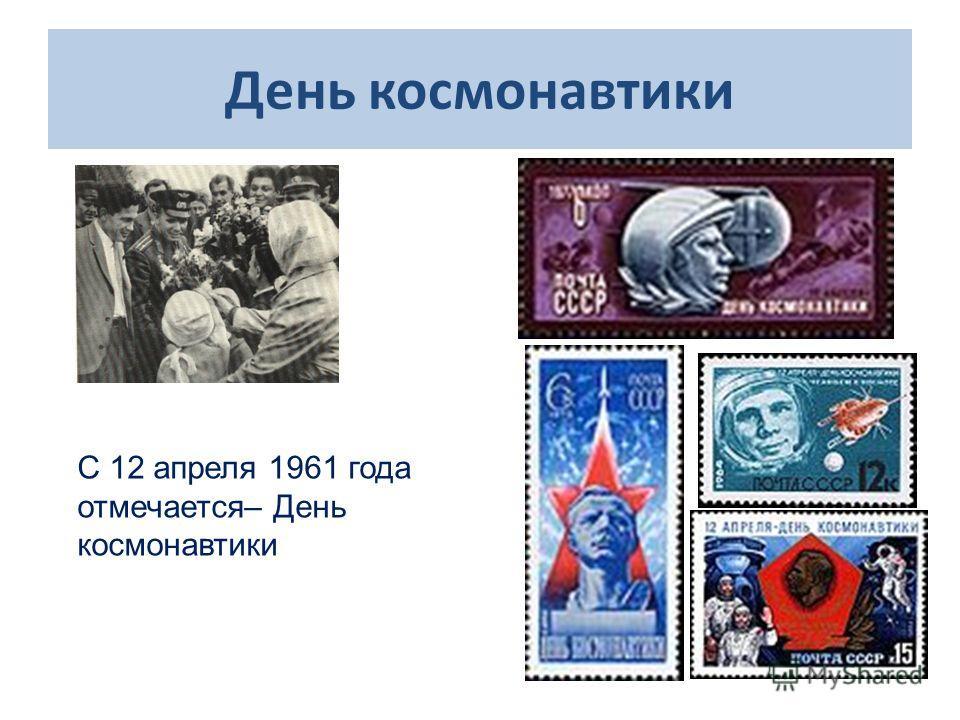 День космонавтики С 12 апреля 1961 года отмечается– День космонавтики