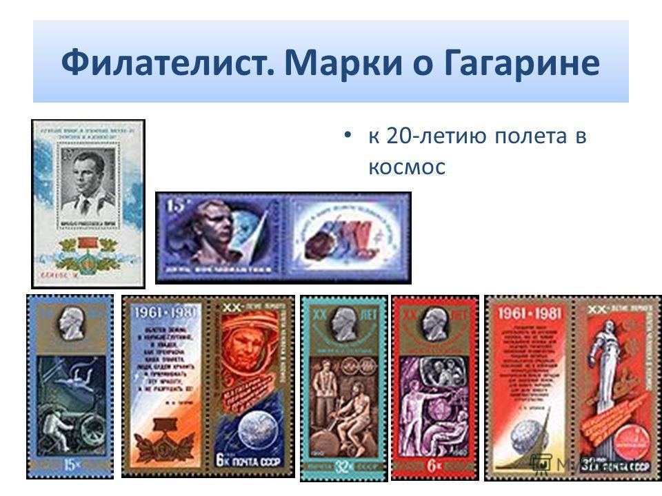Филателист. Марки о Гагарине к 20-летию полета в космос