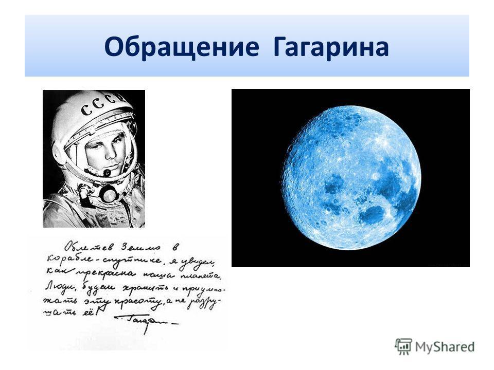 Обращение Гагарина
