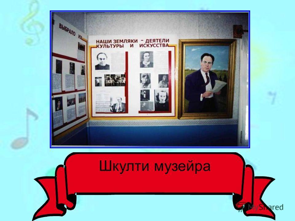 Шкулти музейра