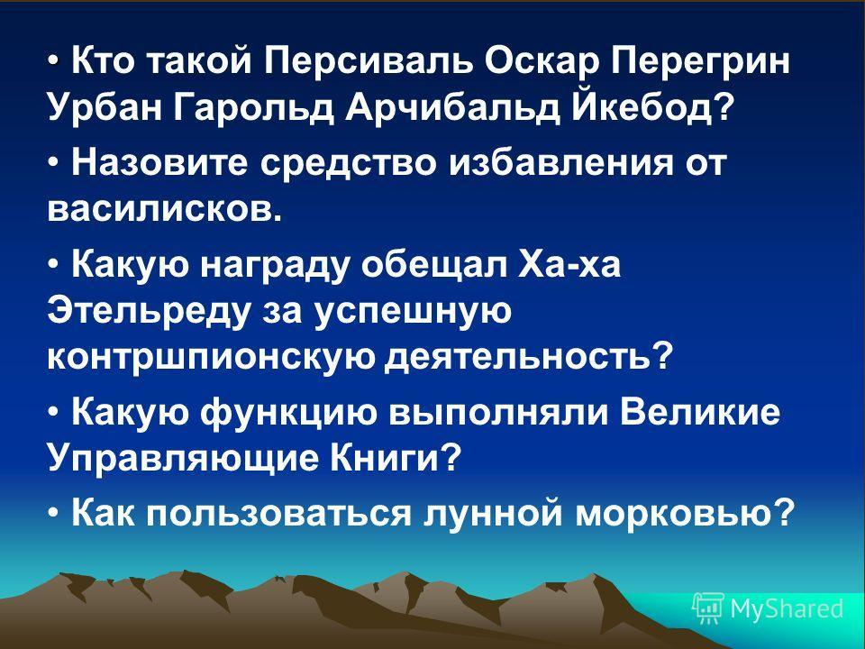 (Вопросы по содержанию сказочной повести Джеральда Даррелла «Говорящий сверток»)