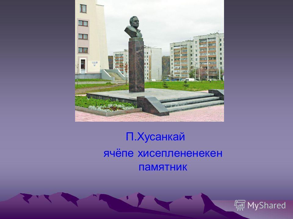 П.Хусанкай ячёпе хисеплененекен памятник