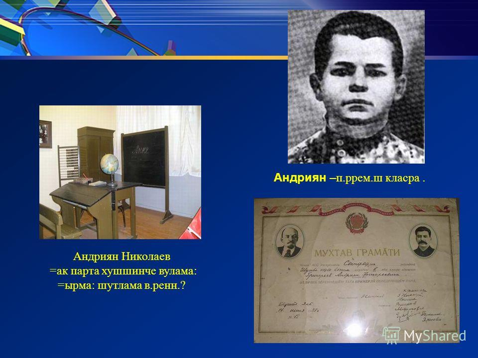 Андриян –п.ррем.ш класра. Андриян Николаев =ак парта хушшинче вулама: =ырма: шутлама в.ренн.?