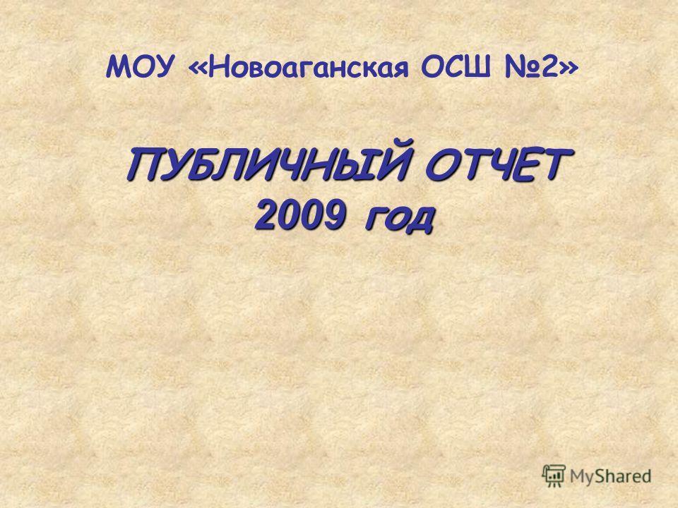 ПУБЛИЧНЫЙ ОТЧЕТ 2009 год МОУ «Новоаганская ОСШ 2»