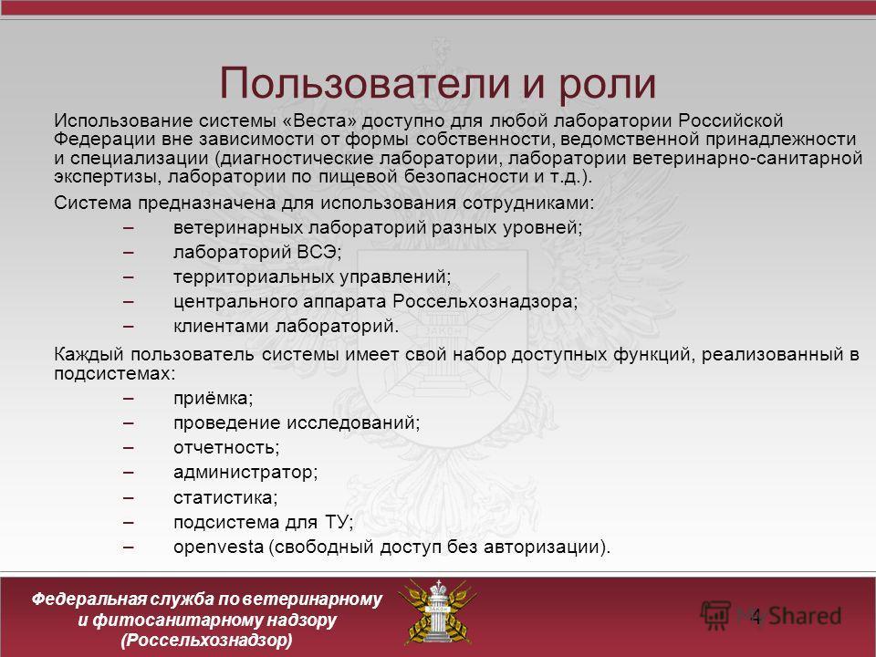 Федеральная служба по ветеринарному и фитосанитарному надзору (Россельхознадзор) 4 Пользователи и роли Использование системы «Веста» доступно для любой лаборатории Российской Федерации вне зависимости от формы собственности, ведомственной принадлежно