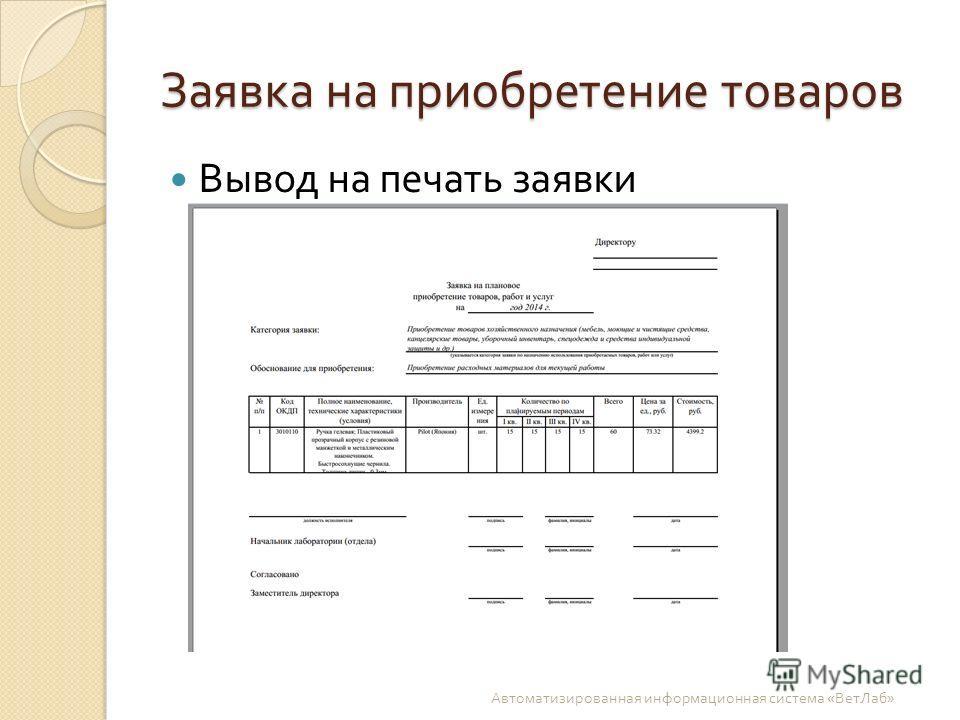 Заявка на приобретение товаров Автоматизированная информационная система « ВетЛаб » Вывод на печать заявки