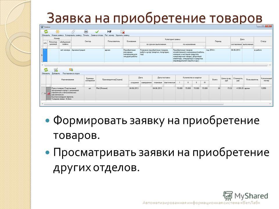 Заявка на приобретение товаров Формировать заявку на приобретение товаров. Просматривать заявки на приобретение других отделов. Автоматизированная информационная система « ВетЛаб »