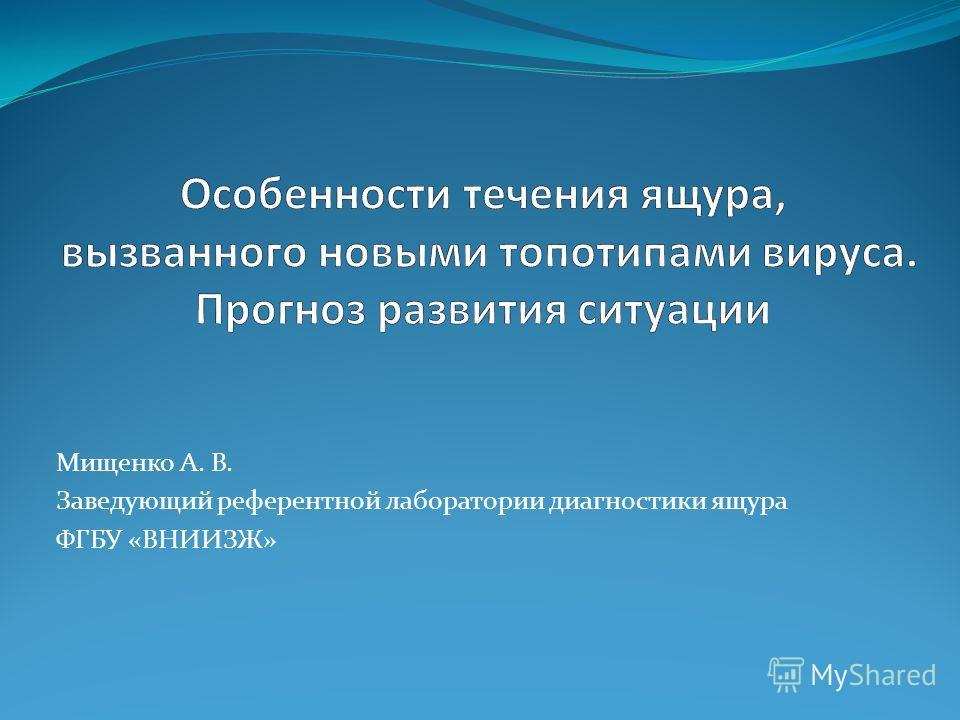 Мищенко А. В. Заведующий референтной лаборатории диагностики ящура ФГБУ «ВНИИЗЖ»