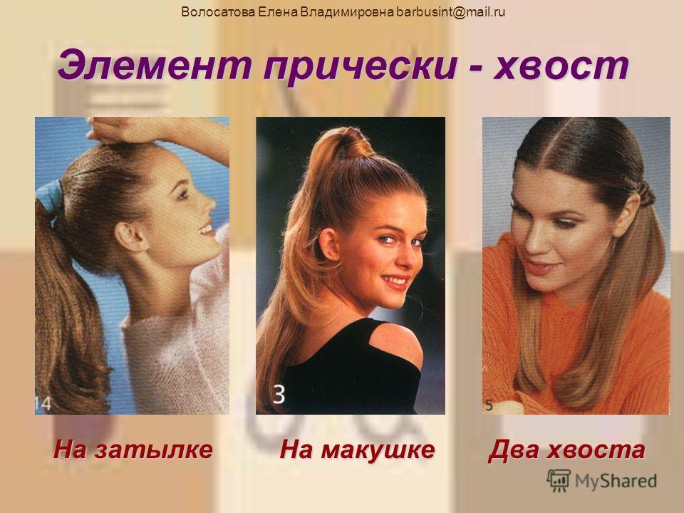 Волосатова Елена Владимировна barbusint@mail.ru Элемент прически - коса «Рыбий хвост»