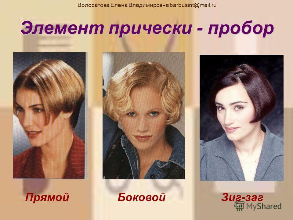 Волосатова Елена Владимировна barbusint@mail.ru Элемент прически - челка ПоднятаяОпущенная