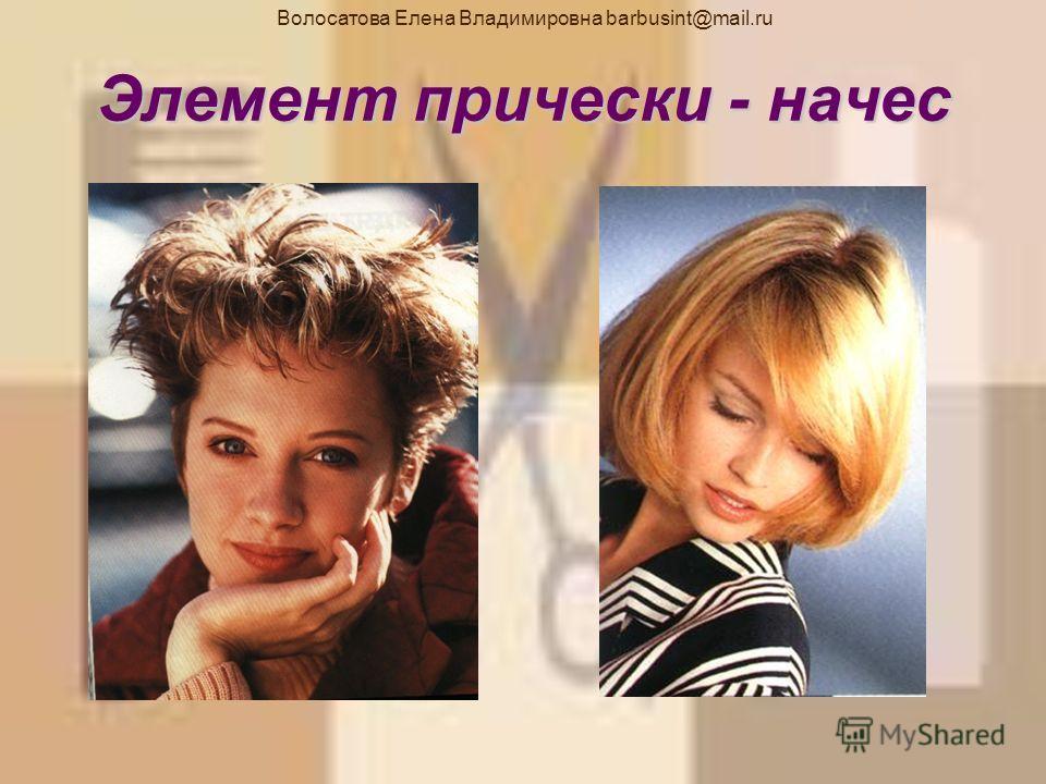 Волосатова Елена Владимировна barbusint@mail.ru Элемент прически - локон ВолнаСпиральУлитка