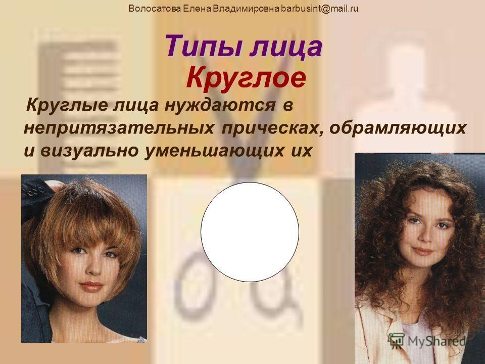 Волосатова Елена Владимировна barbusint@mail.ru Типы лица Прямоугольные лица украсят волнистые, обрамляющие волосы Прямоугольное
