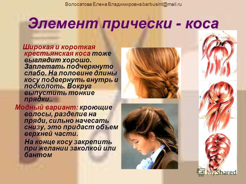 Волосатова Елена Владимировна barbusint@mail.ru Элемент прически - коса Французская коса подвернутая