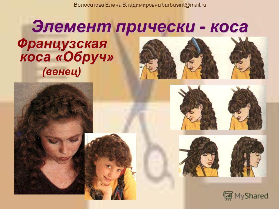 Волосатова Елена Владимировна barbusint@mail.ru Элемент прически - коса Французские косы, заплетенные по бокам заплетенные по бокам