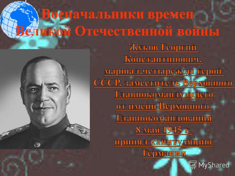 Военачальники времен Великой Отечественной войны