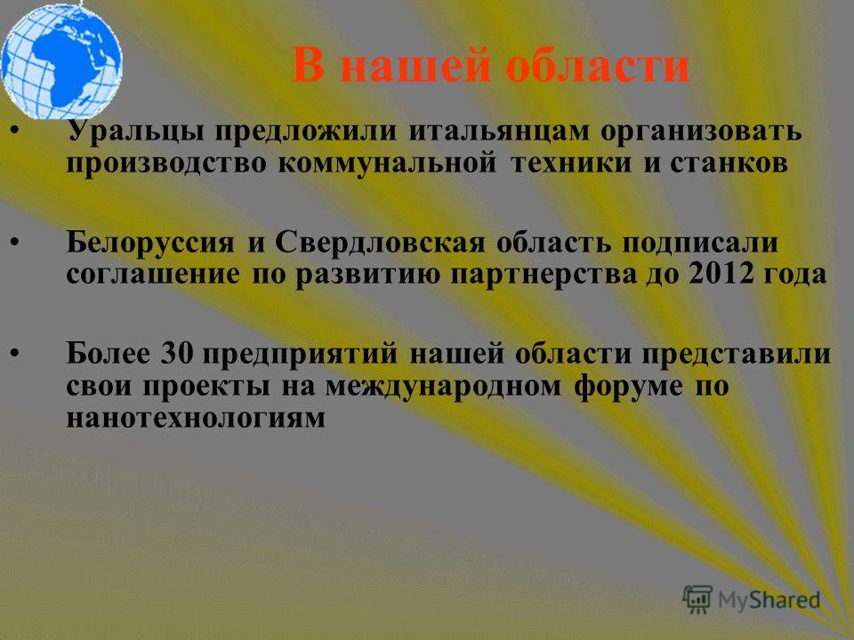 В нашей области Уральцы предложили итальянцам организовать производство коммунальной техники и станков Белоруссия и Свердловская область подписали соглашение по развитию партнерства до 2012 года Более 30 предприятий нашей области представили свои про