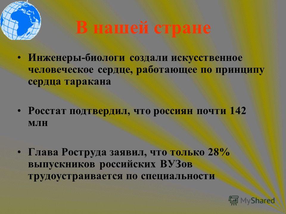 В нашей стране Инженеры-биологи создали искусственное человеческое сердце, работающее по принципу сердца таракана Росстат подтвердил, что россиян почти 142 млн Глава Роструда заявил, что только 28% выпускников российских ВУЗов трудоустраивается по сп