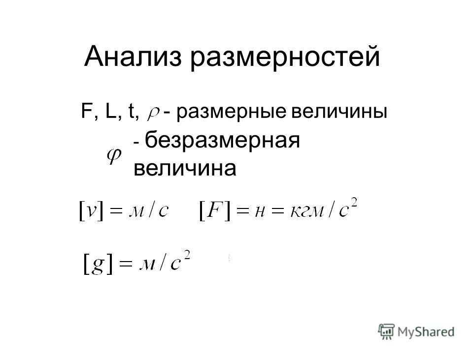 Анализ размерностей F, L, t, - размерные величины - безразмерная величина
