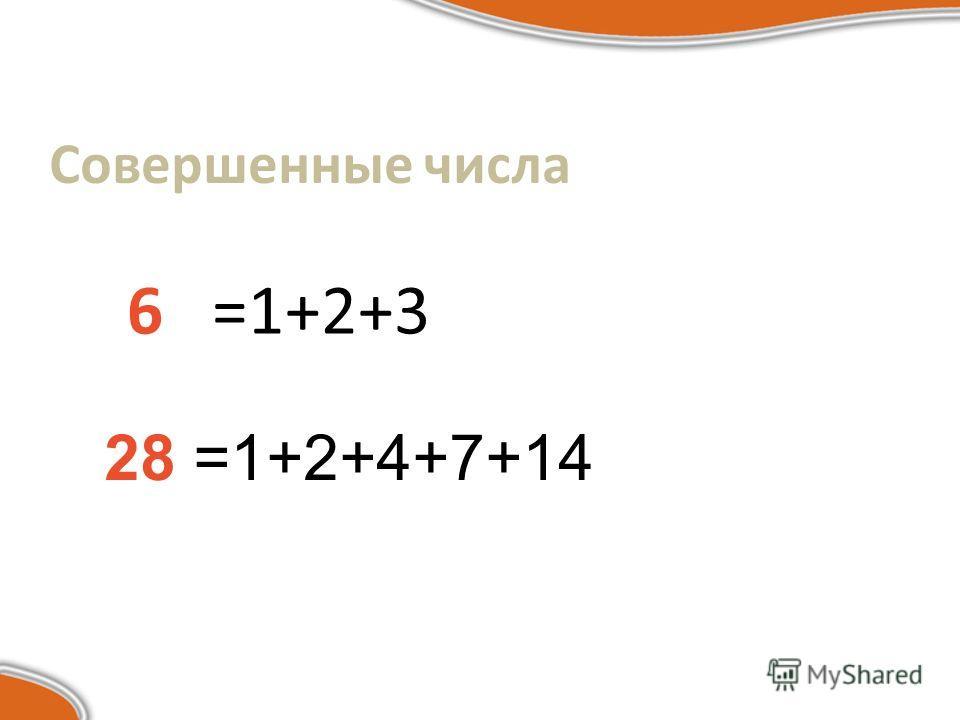 Совершенные числа 6 =1+2+3 28 =1+2+4+7+14