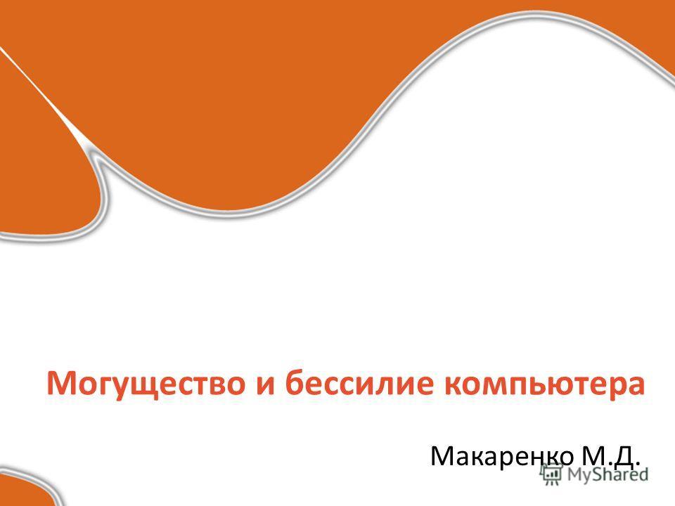 Могущество и бессилие компьютера Макаренко М.Д.