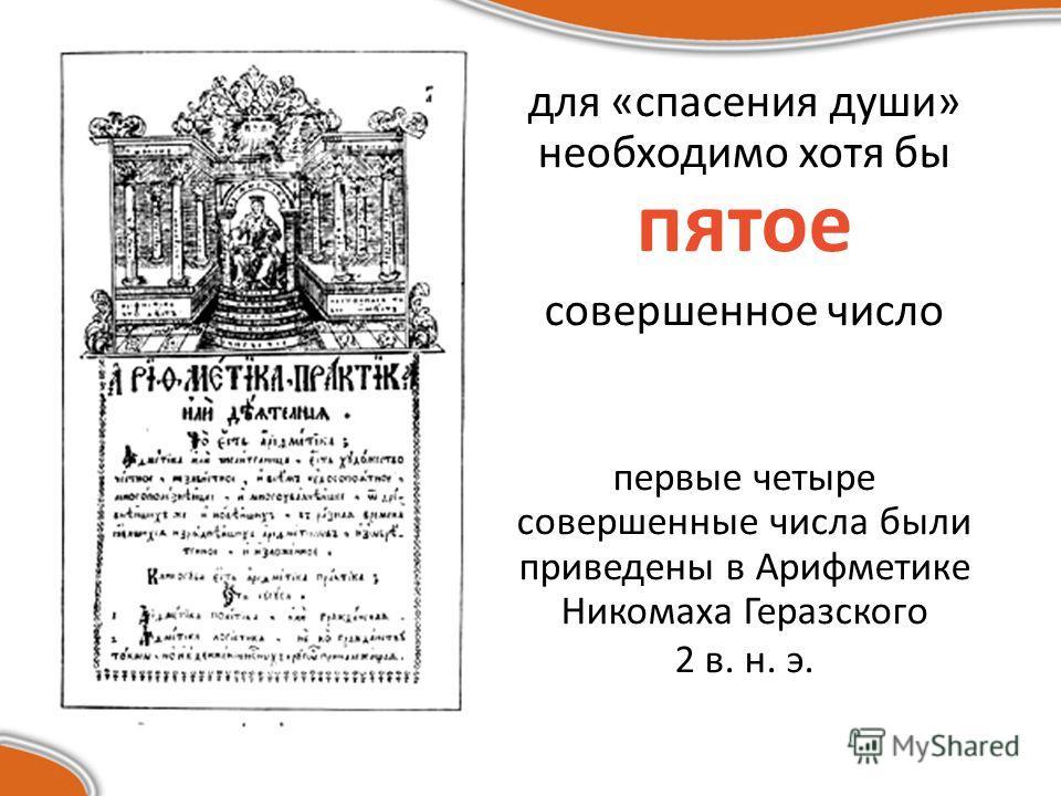 для «спасения души» необходимо хотя бы пятое совершенное число первые четыре совершенные числа были приведены в Арифметике Никомаха Геразского 2 в. н. э.