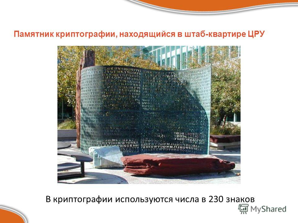 В криптографии используются числа в 230 знаков Памятник криптографии, находящийся в штаб-квартире ЦРУ