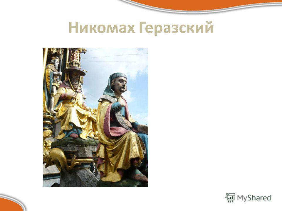 Никомах Геразский