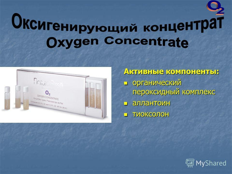 Активные компоненты: органический пероксидный комплекс органический пероксидный комплекс аллантоин аллантоин тиоксолон тиоксолон
