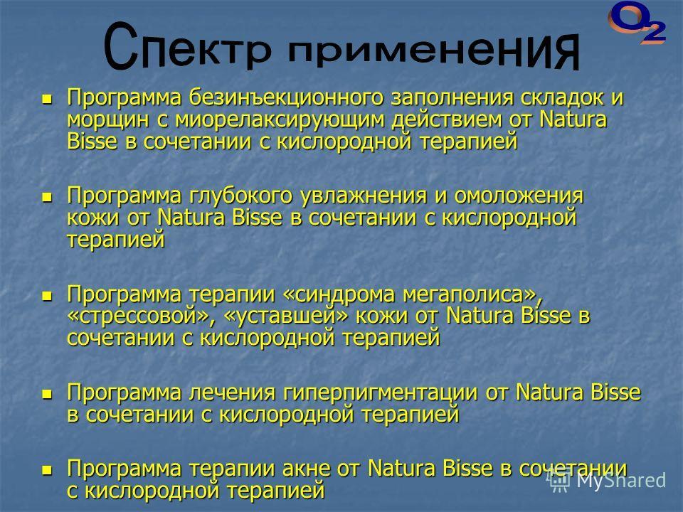 Программа безинъекционного заполнения складок и морщин с миорелаксирующим действием от Natura Bisse в сочетании с кислородной терапией Программа безинъекционного заполнения складок и морщин с миорелаксирующим действием от Natura Bisse в сочетании с к