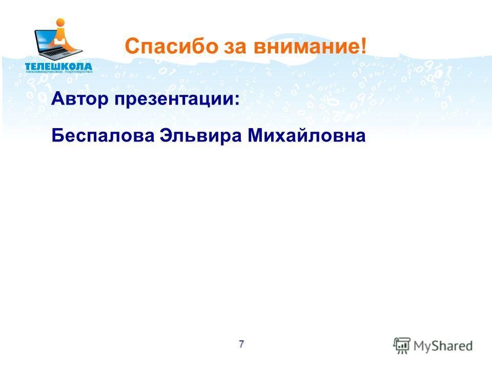 7 Спасибо за внимание! Автор презентации: Беспалова Эльвира Михайловна