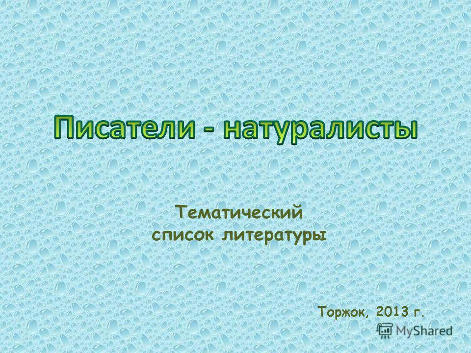 Тематический список литературы Торжок, 2013 г.