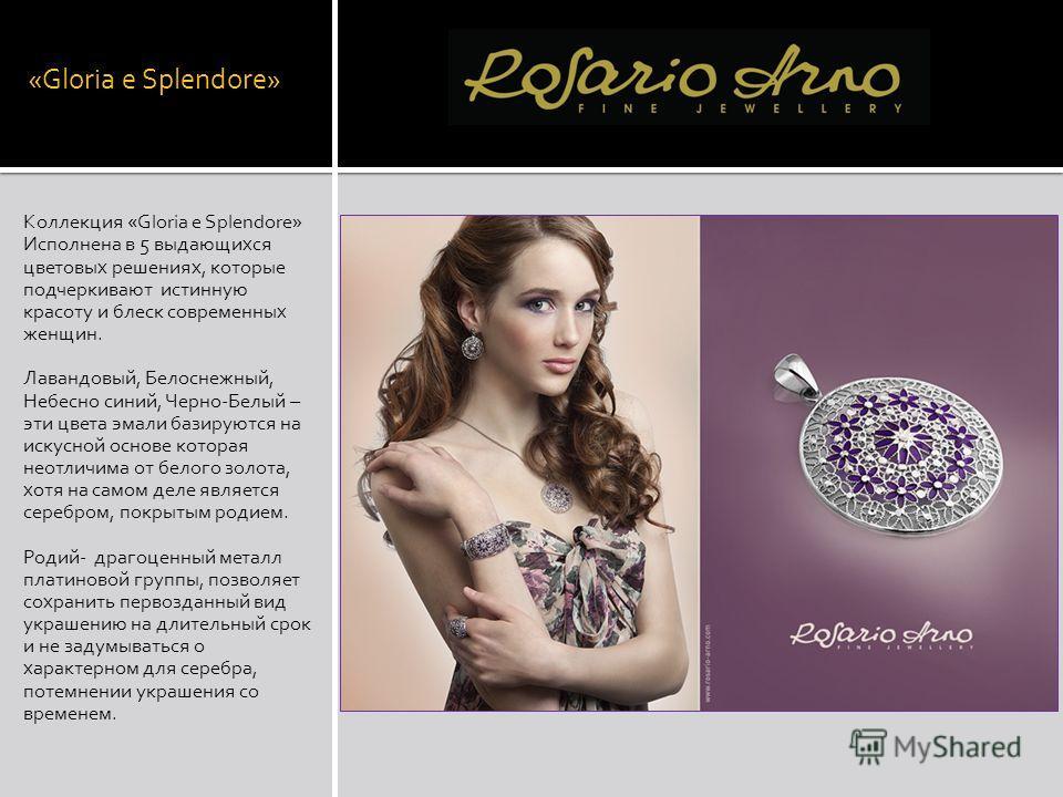 «Gloria e Splendore» Коллекция «Gloria e Splendore» Исполнена в 5 выдающихся цветовых решениях, которые подчеркивают истинную красоту и блеск современных женщин. Лавандовый, Белоснежный, Небесно синий, Черно-Белый – эти цвета эмали базируются на иску