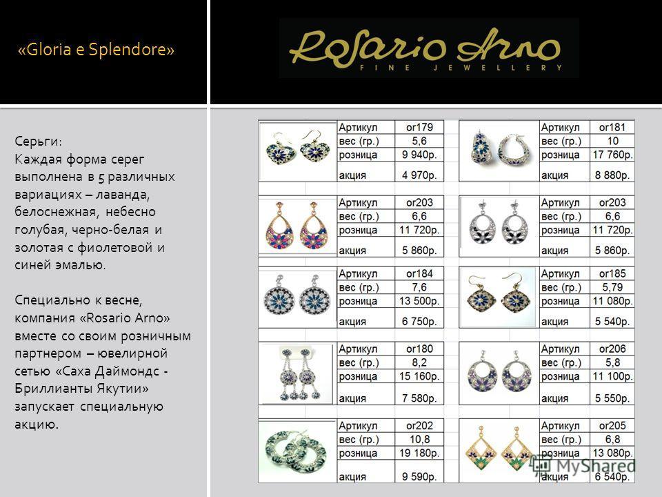 «Gloria e Splendore» Серьги: Каждая форма серег выполнена в 5 различных вариациях – лаванда, белоснежная, небесно голубая, черно-белая и золотая с фиолетовой и синей эмалью. Специально к весне, компания «Rosario Arno» вместе со своим розничным партне