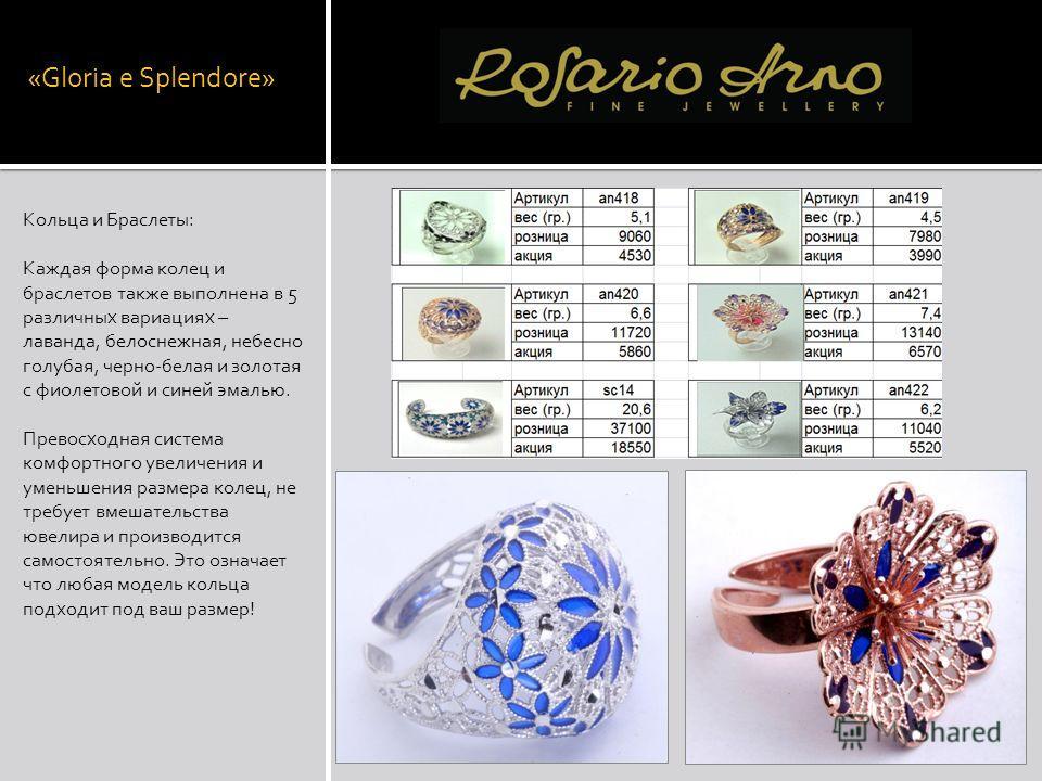 «Gloria e Splendore» Кольца и Браслеты: Каждая форма колец и браслетов также выполнена в 5 различных вариациях – лаванда, белоснежная, небесно голубая, черно-белая и золотая с фиолетовой и синей эмалью. Превосходная система комфортного увеличения и у
