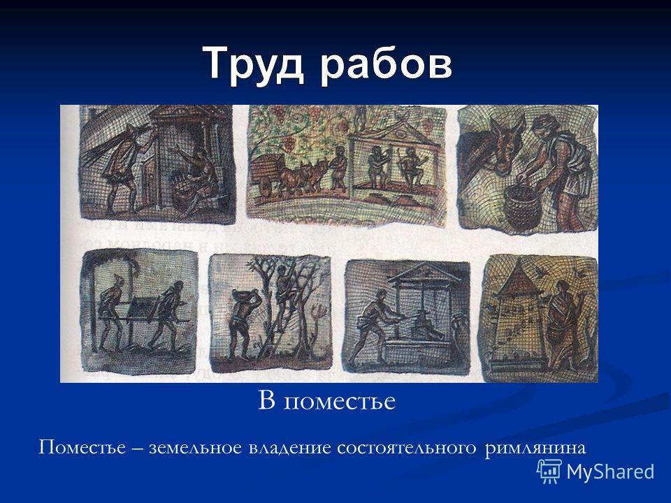 Источники рабства ПРИГОВОР СУДА