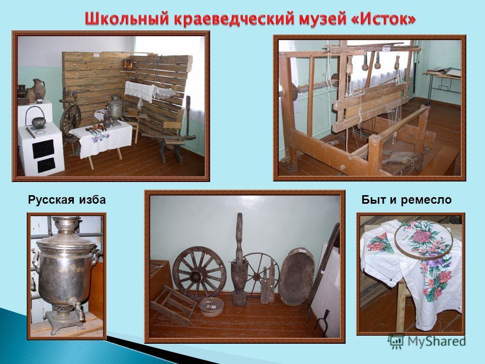 Русская избаБыт и ремесло