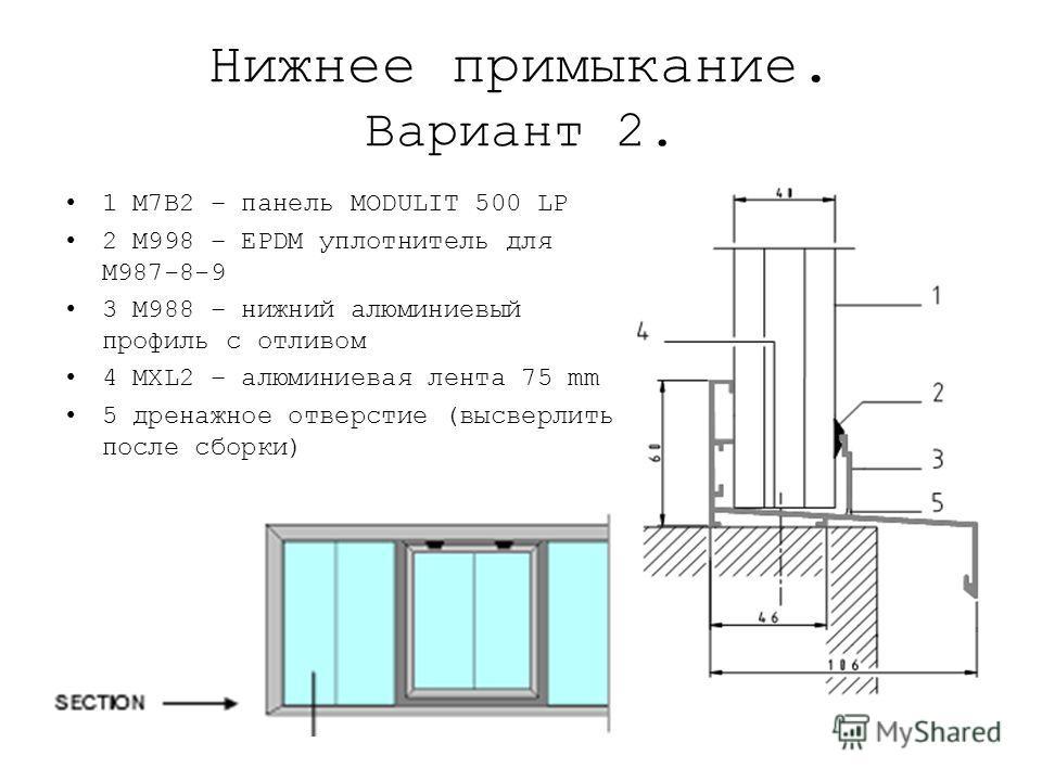 Нижнее примыкание. Вариант 2. 1 M7B2 – панель MODULIT 500 LP 2 M998 – EPDM уплотнитель для M987-8-9 3 M988 – нижний алюминиевый профиль с отливом 4 MXL2 – алюминиевая лента 75 mm 5 дренажное отверстие (высверлить после сборки)