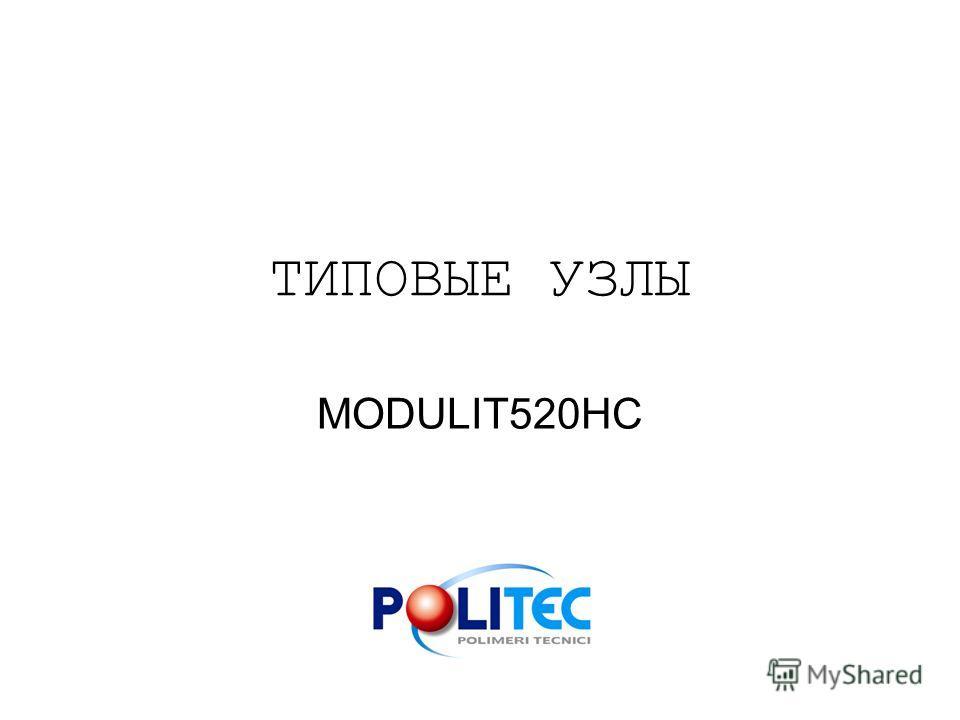 ТИПОВЫЕ УЗЛЫ MODULIT520HC