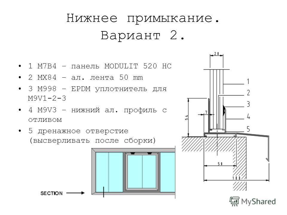 Нижнее примыкание. Вариант 2. 1 M7B4 – панель MODULIT 520 HC 2 MX84 – ал. лента 50 mm 3 M998 – EPDM уплотнитель для M9V1-2-3 4 M9V3 – нижний ал. профиль с отливом 5 дренажное отверстие (высверливать после сборки)